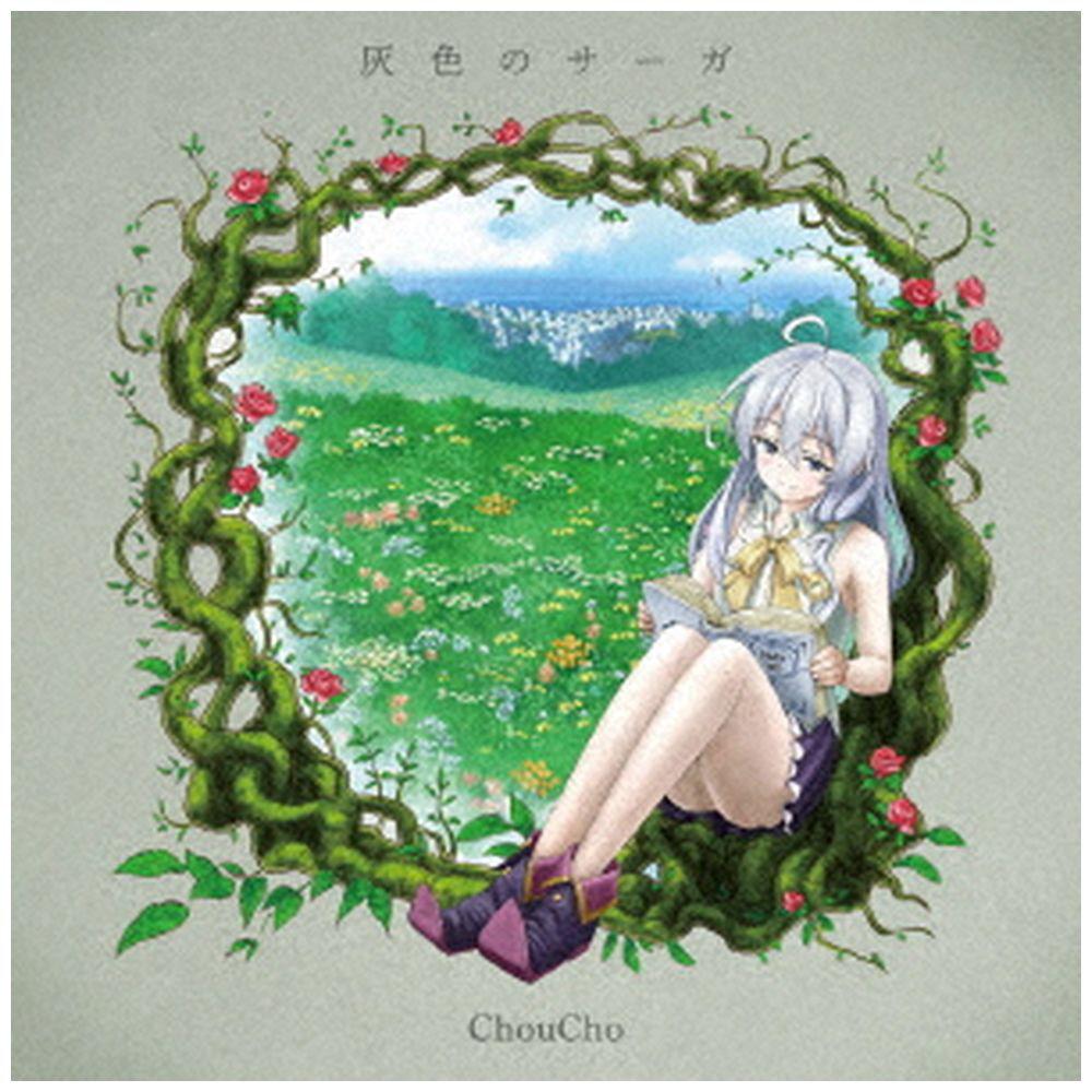 ChouCho/ TVアニメ『魔女の旅々』エンディングテーマ:灰色のサーガ