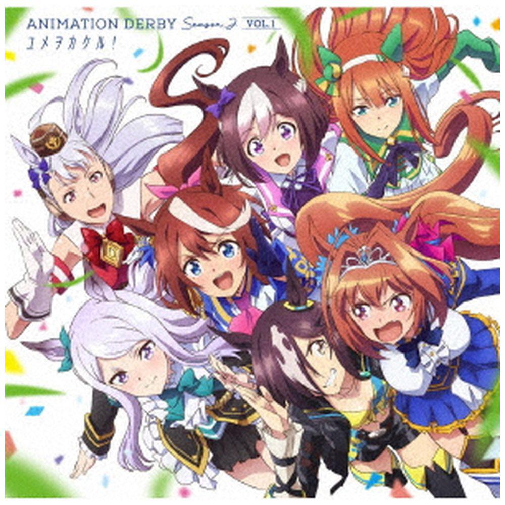 (アニメーション)/ TVアニメ『ウマ娘 プリティーダービー Season 2』:ANIMATION DERBY Season2 vol.1「ユメヲカケル!」