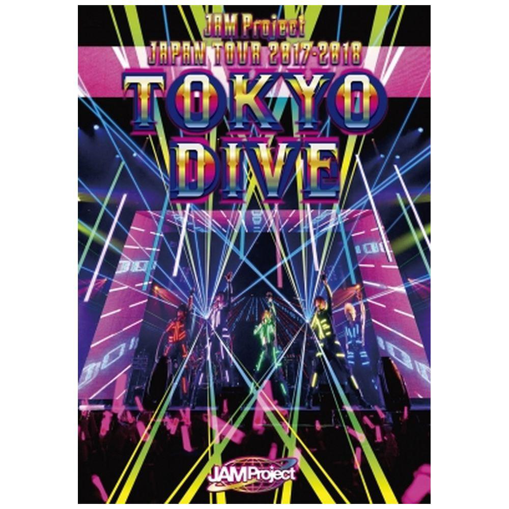 JAM Project/ JAM Project JAPAN TOUR 2017-2018 TOKYO DIVE   [DVD]
