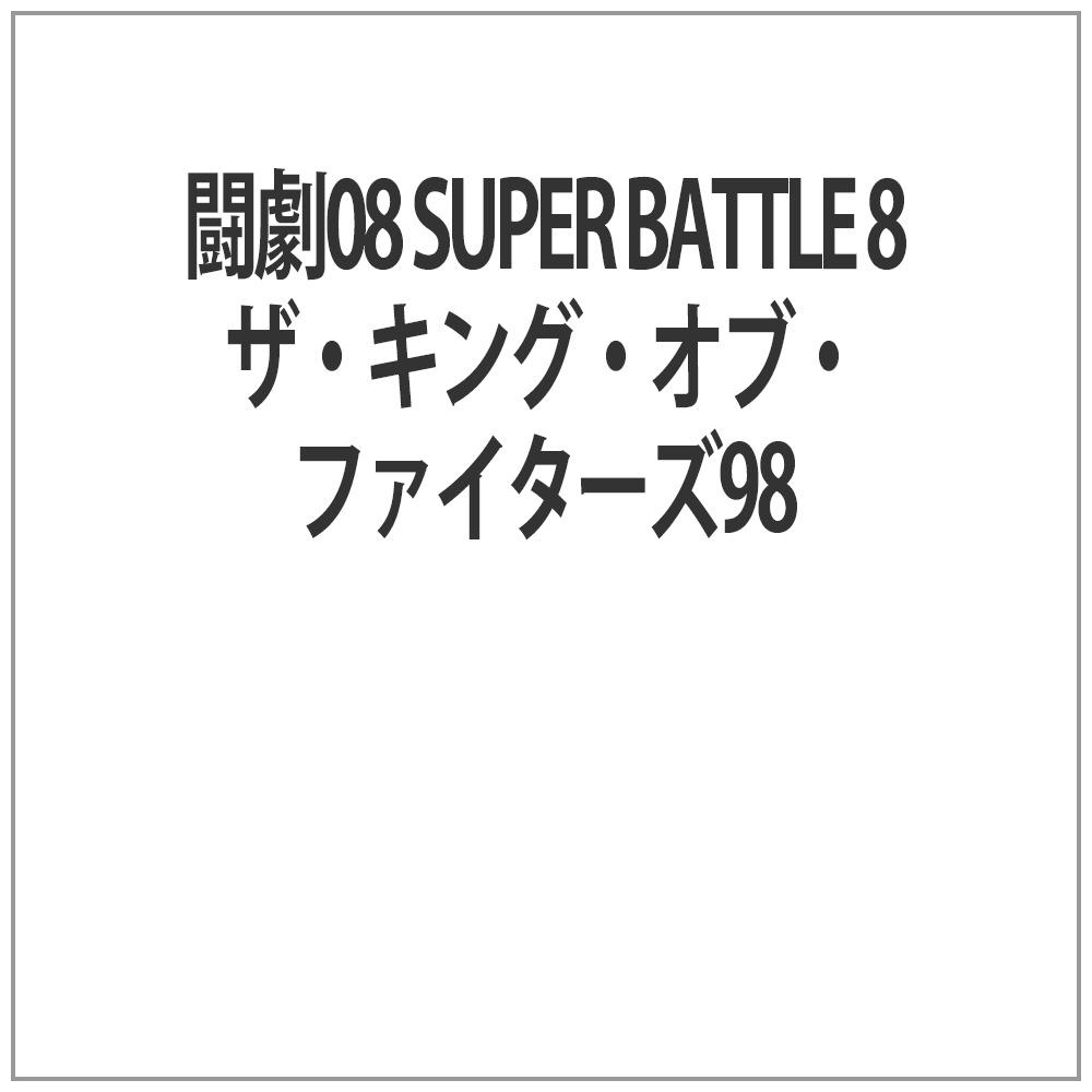 闘劇'08 SUPER BATTLE DVD vol.8 THE KING OF FIGHTERS '98 ULTIMATE MATCH DVD