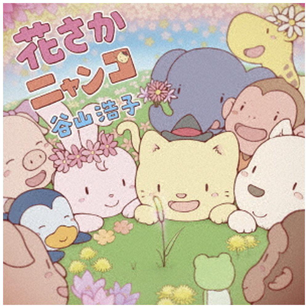 谷山浩子 / 花さかニャンコ 初回生産限定盤 DVD付 CD