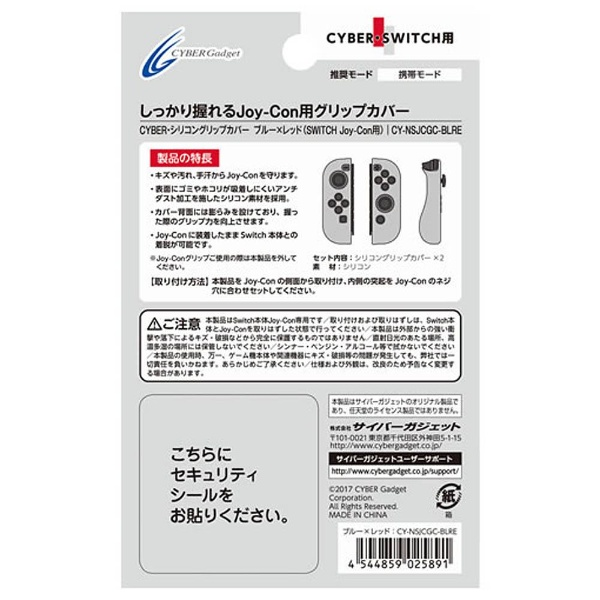 CYBER・シリコングリップカバー(SWITCH Joy-Con用) セット:ブルー×レッド [Switch] [CY-NSJCGC-BLRE]_1