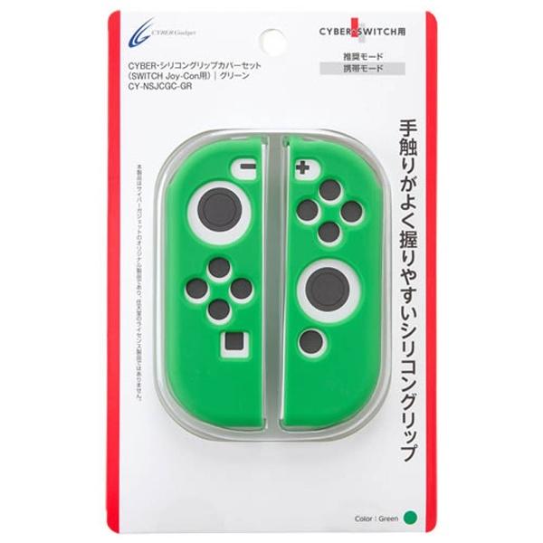 CYBER・シリコングリップカバー セット(SWITCH Joy-Con用) グリーン [Switch] [CY-NSJCGC-GR]