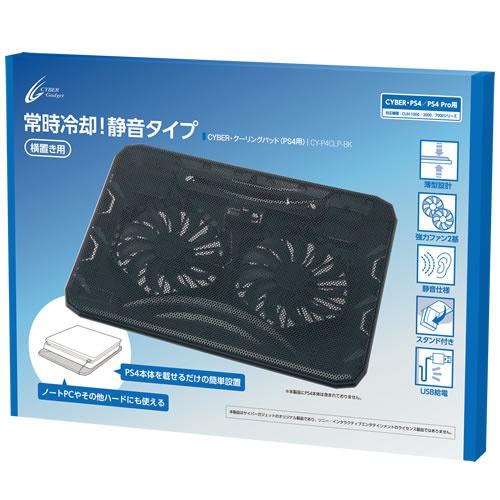 CYBER・クーリングパッド(PS4用) CY-P4CLP-BK CY-P4CLP-BK
