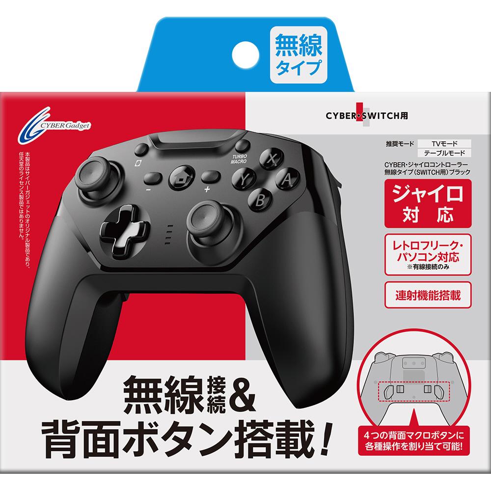 Switch用 ジャイロコントローラー無線タイプ ブラック [CY-NSGYCWL-BK]_1