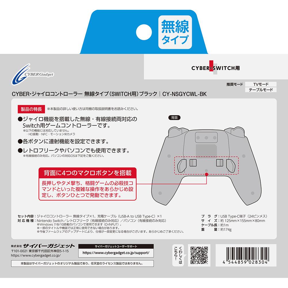 Switch用 ジャイロコントローラー無線タイプ ブラック [CY-NSGYCWL-BK]_2