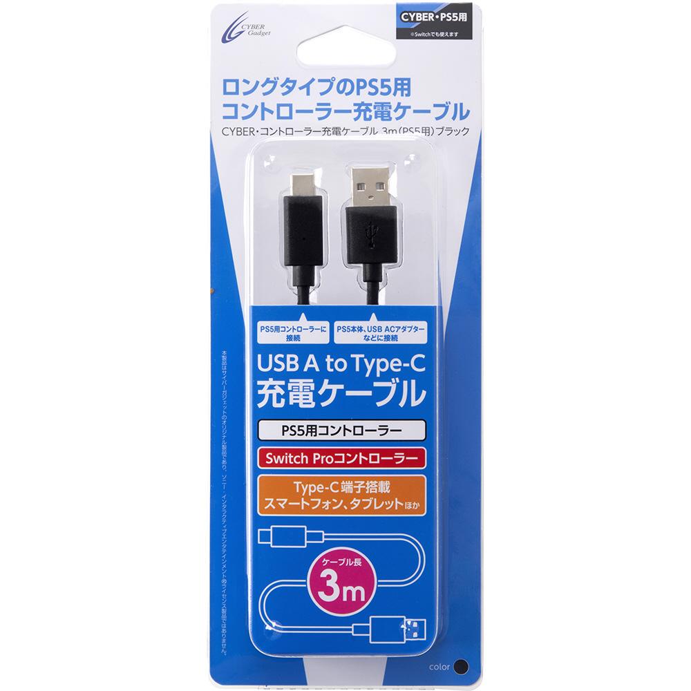 PS5用 コントローラー充電ケーブル3m ブラック CY-P5TCCC3-BK_2