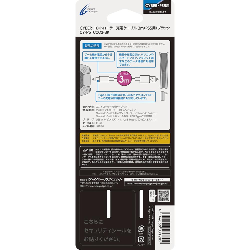 PS5用 コントローラー充電ケーブル3m ブラック CY-P5TCCC3-BK_3