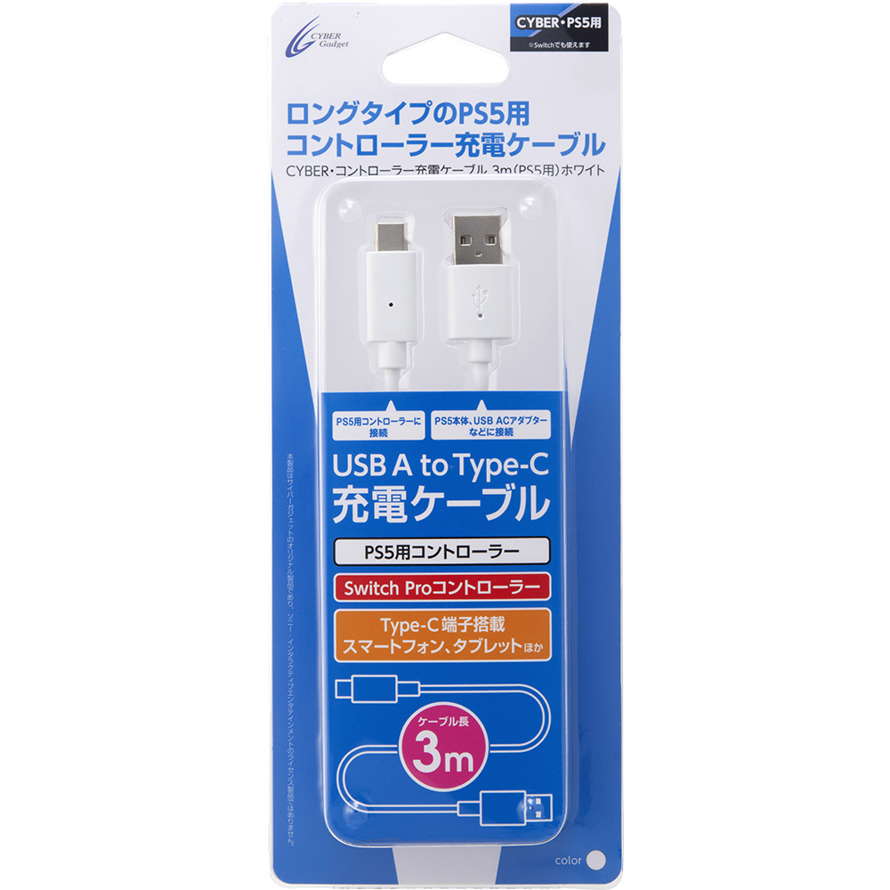 PS5用 コントローラー充電ケーブル3m ホワイト CY-P5TCCC3-WH_2