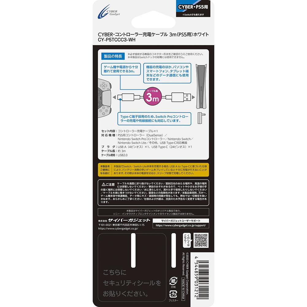 PS5用 コントローラー充電ケーブル3m ホワイト CY-P5TCCC3-WH_3