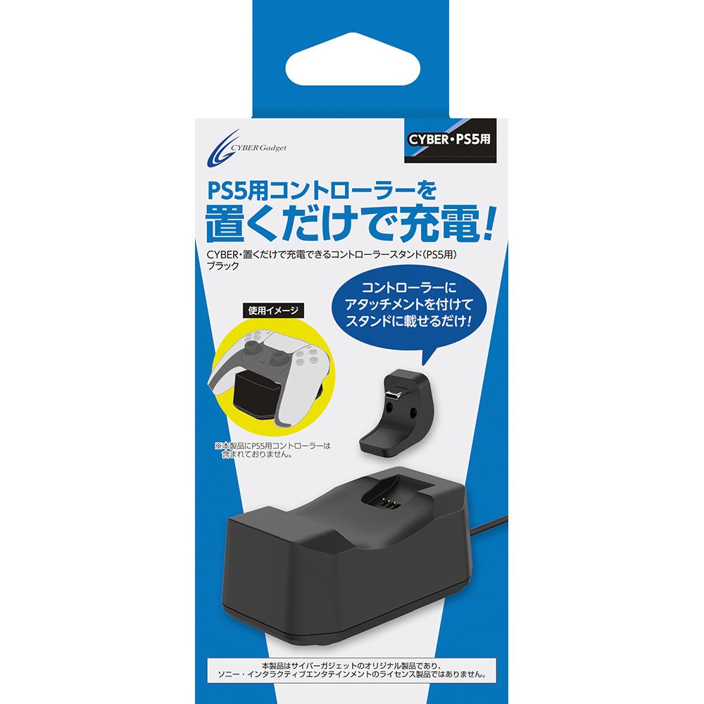 PS5用 置くだけで充電できるコントローラースタンド ブラック CY-P5OCCS-BK_4