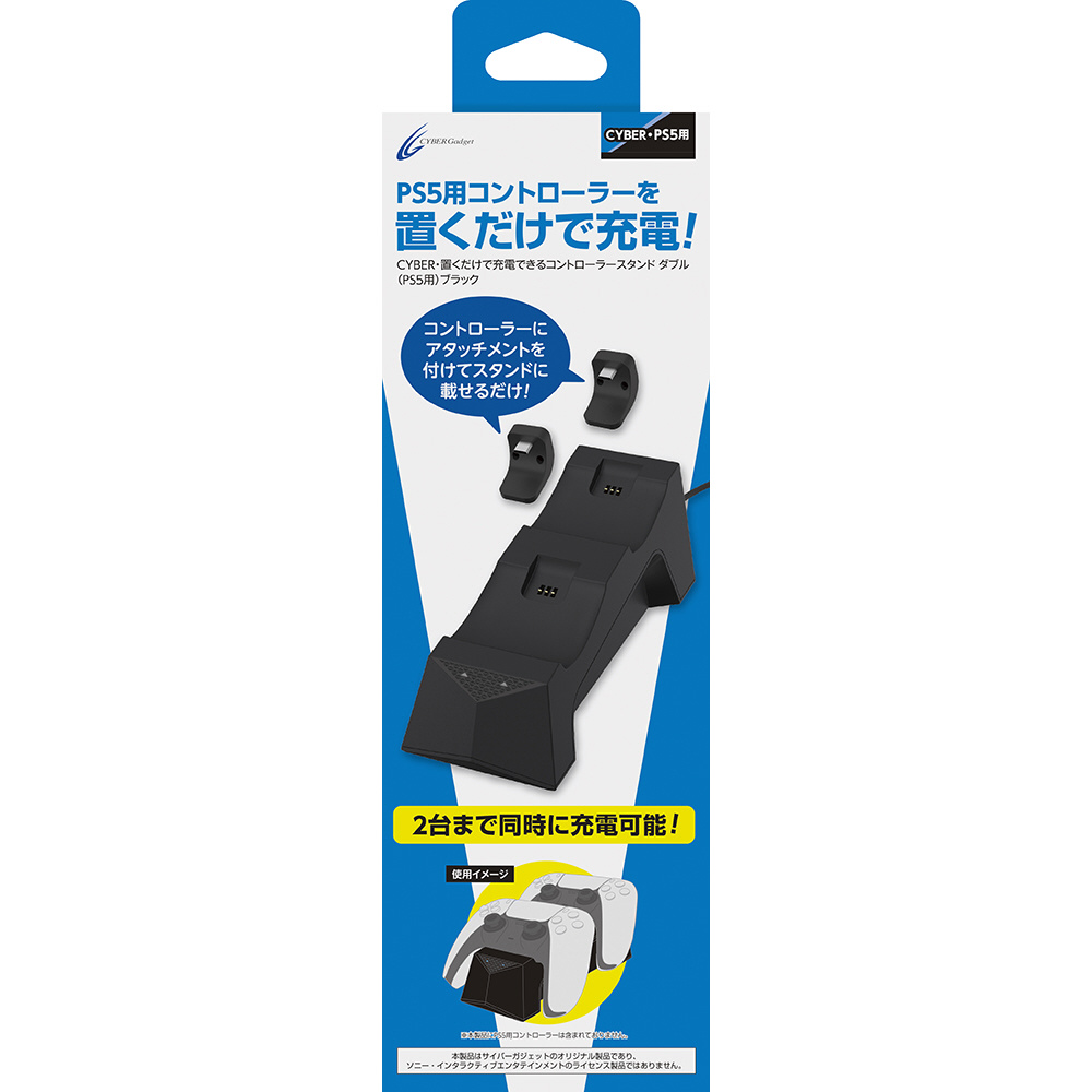 PS5用 置くだけで充電できるコントローラースタンドダブル ブラック CY-P5OCCSW-BK_4