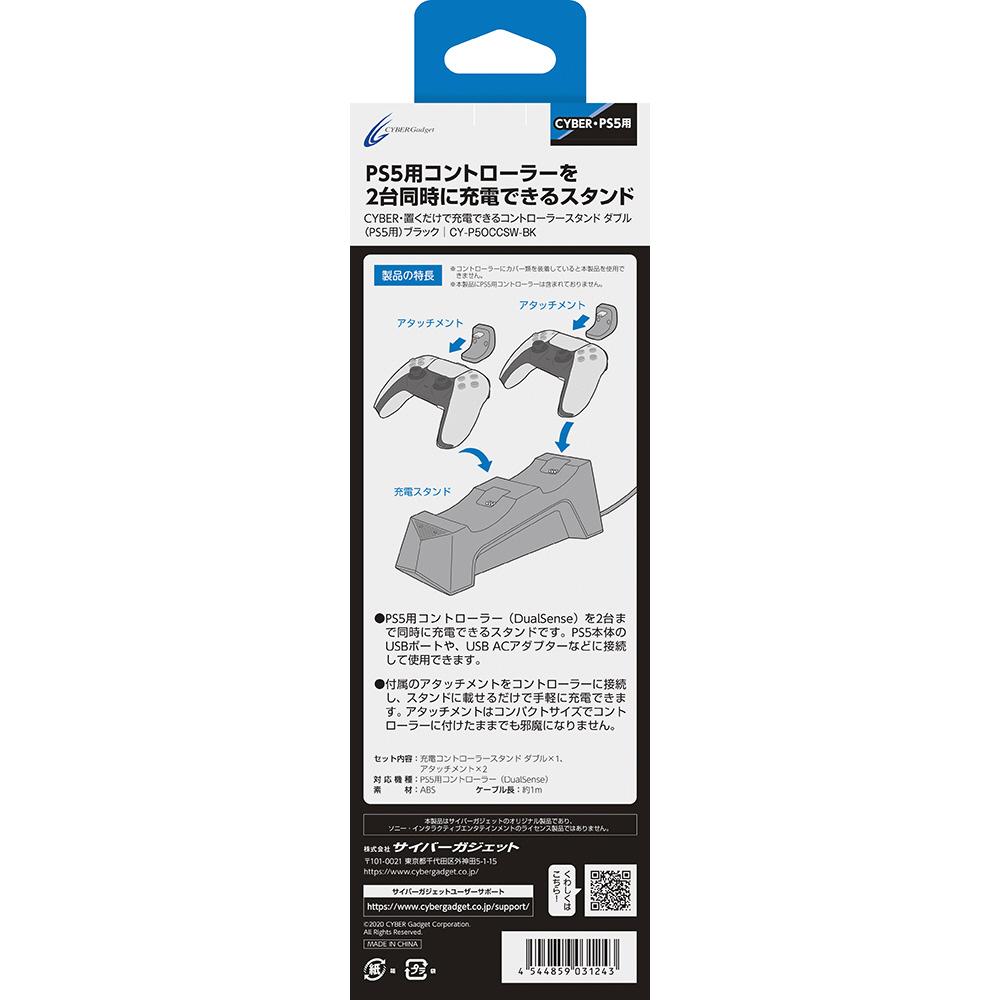 PS5用 置くだけで充電できるコントローラースタンドダブル ブラック CY-P5OCCSW-BK_5