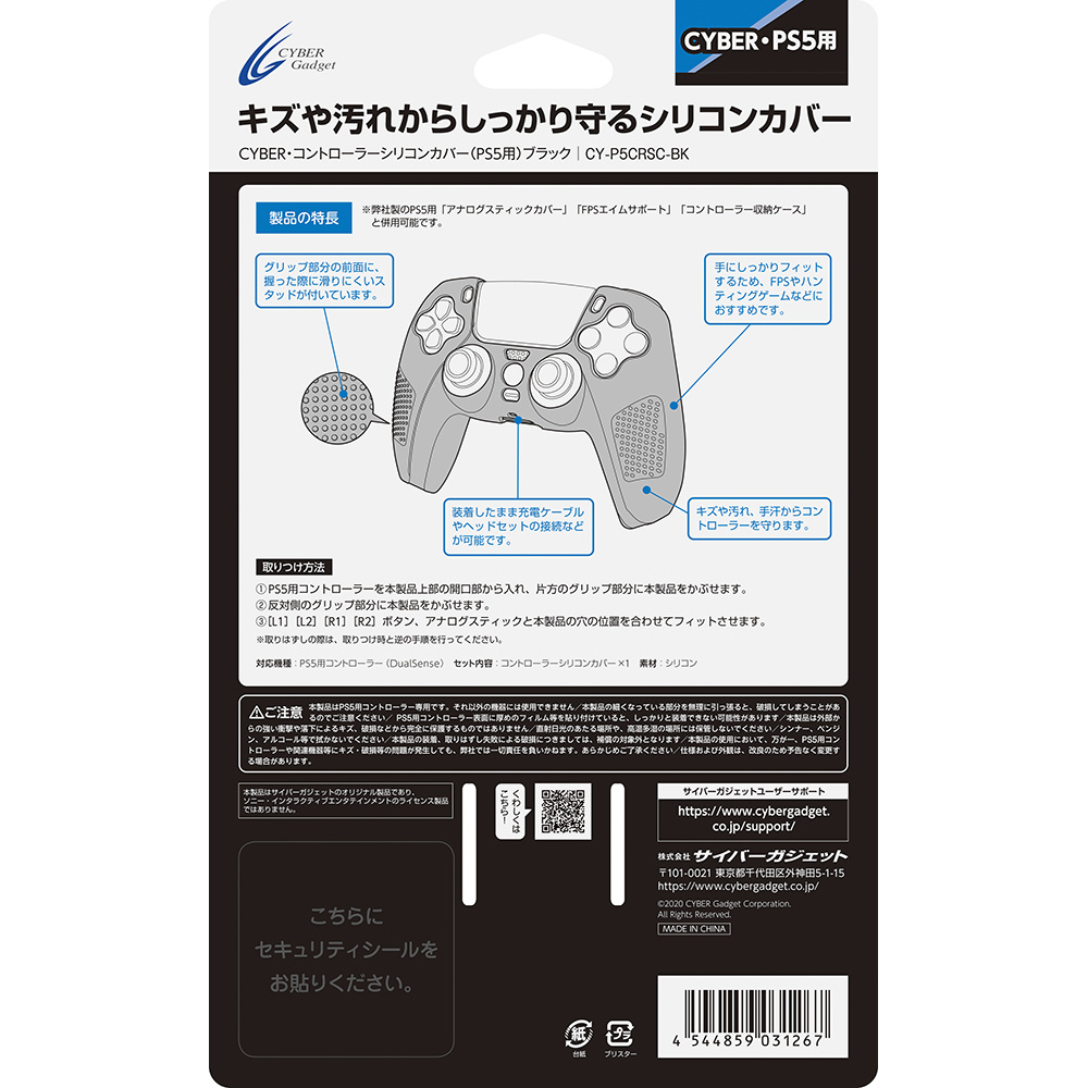 PS5用 コントローラーシリコンカバー ブラック CY-P5CRSC-BK_3