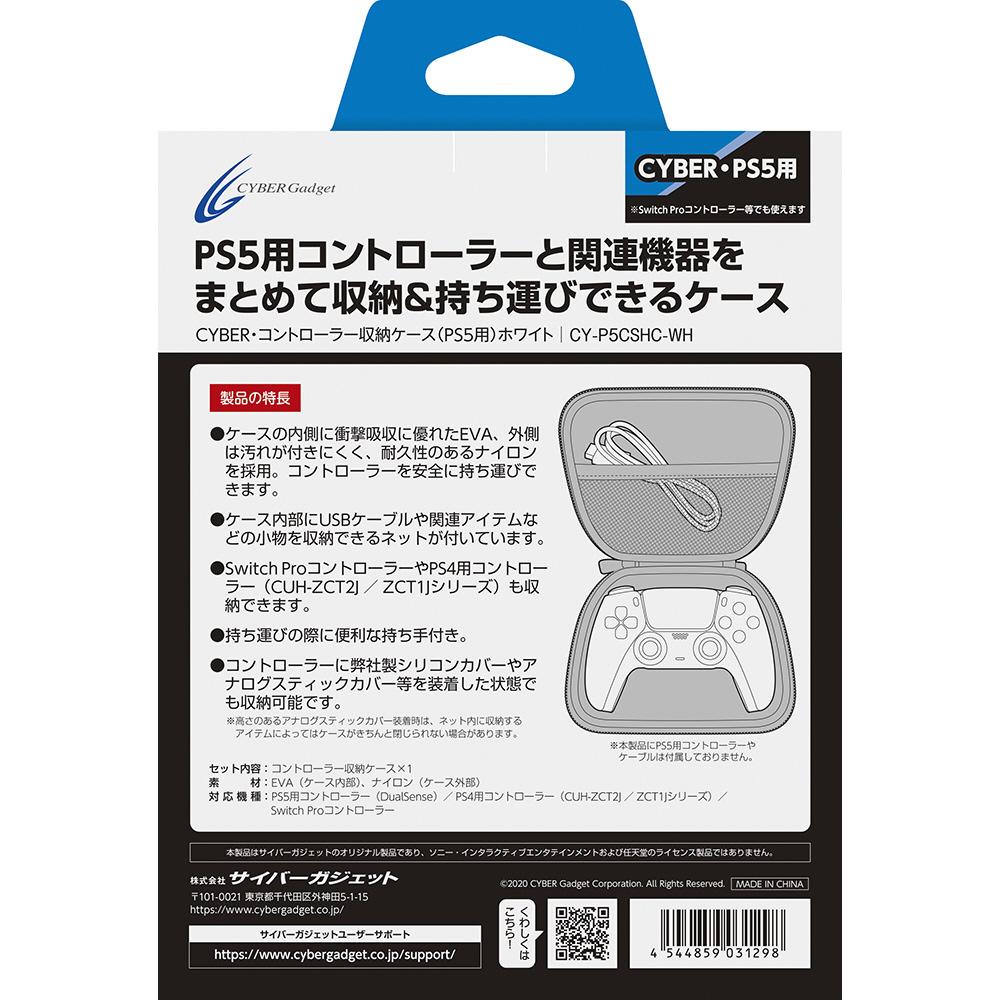 PS5用 コントローラー収納ケース ホワイト CY-P5CSHC-WH_3