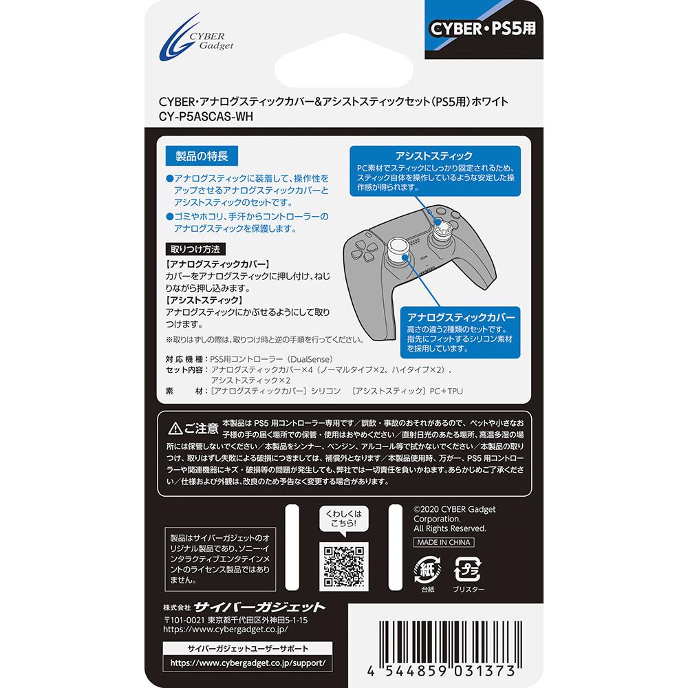PS5用 アナログスティックカバー&アシストスティックセット ホワイト CY-P5ASCAS-WH_3