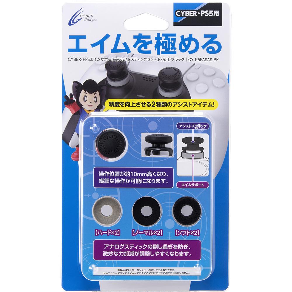 PS5用 FPSエイムサポート&アシストスティックセット ブラック CY-P5FASAS-BK_2