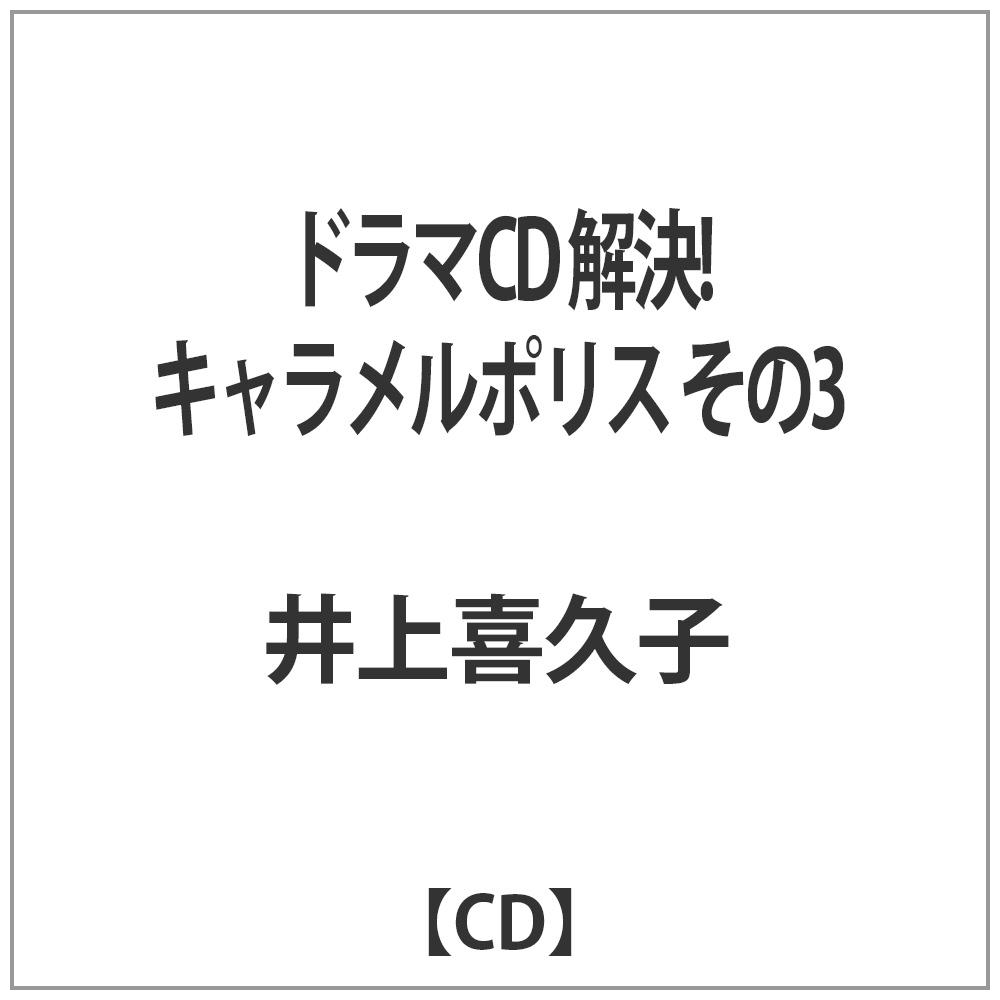 【在庫限り】 井上喜久子/ドラマCD 解決!キャラメルポリスその3 【CD】   [CD]