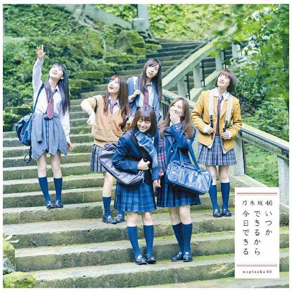 乃木坂46 / 19thシングル 「いつかできるから今日できる」 通常盤 CD