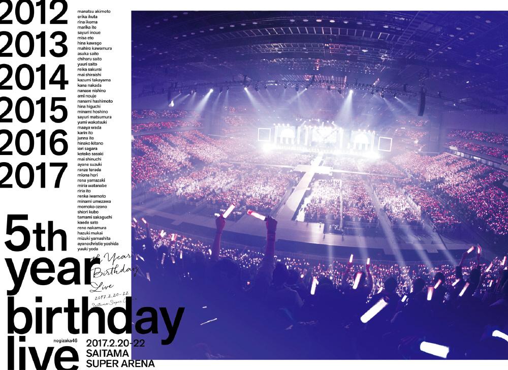 """乃木坂46 / 5th YEAR BIRTHDAY LIVE 2017.2.20-22 SAITAMA SUPER ARENA 完全生産限定""""豪華盤"""" DVD"""