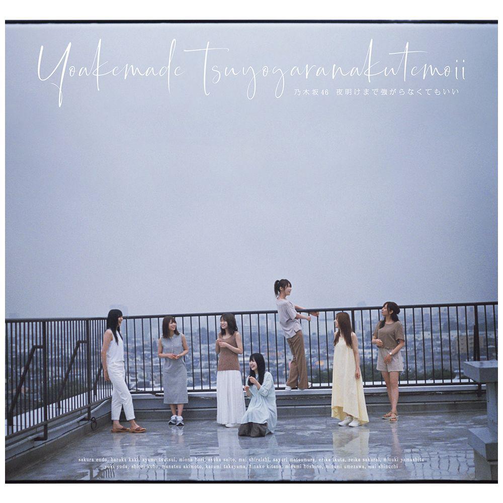 乃木坂46 / 24th シングル 「夜明けまで強がらなくてもいい」 通常盤 CD