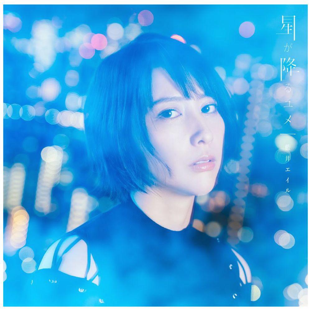 藍井エイル / 『Fate/Grand Order -絶対魔獣戦線バビロニア-』EDテーマ「星が降るユメ」 通常盤 CD