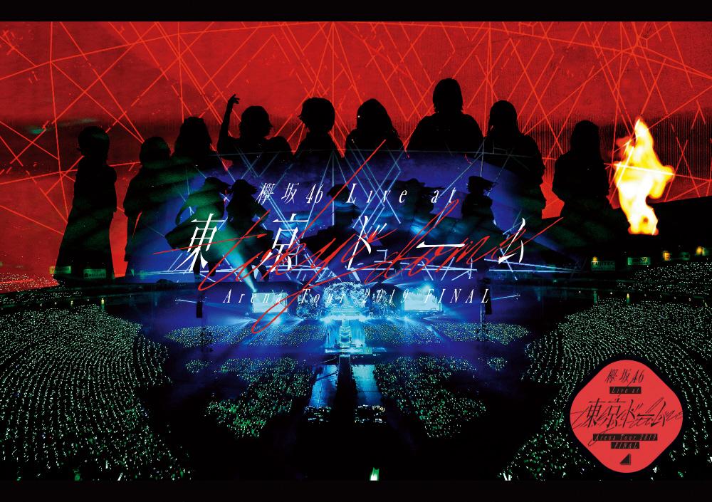 欅坂46/ 欅坂46 LIVE at 東京ドーム 〜ARENA TOUR 2019 FINAL〜 通常盤