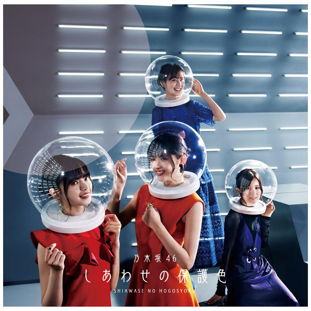 乃木坂46/ しあわせの保護色 CD+Blu-ray盤 Type-B