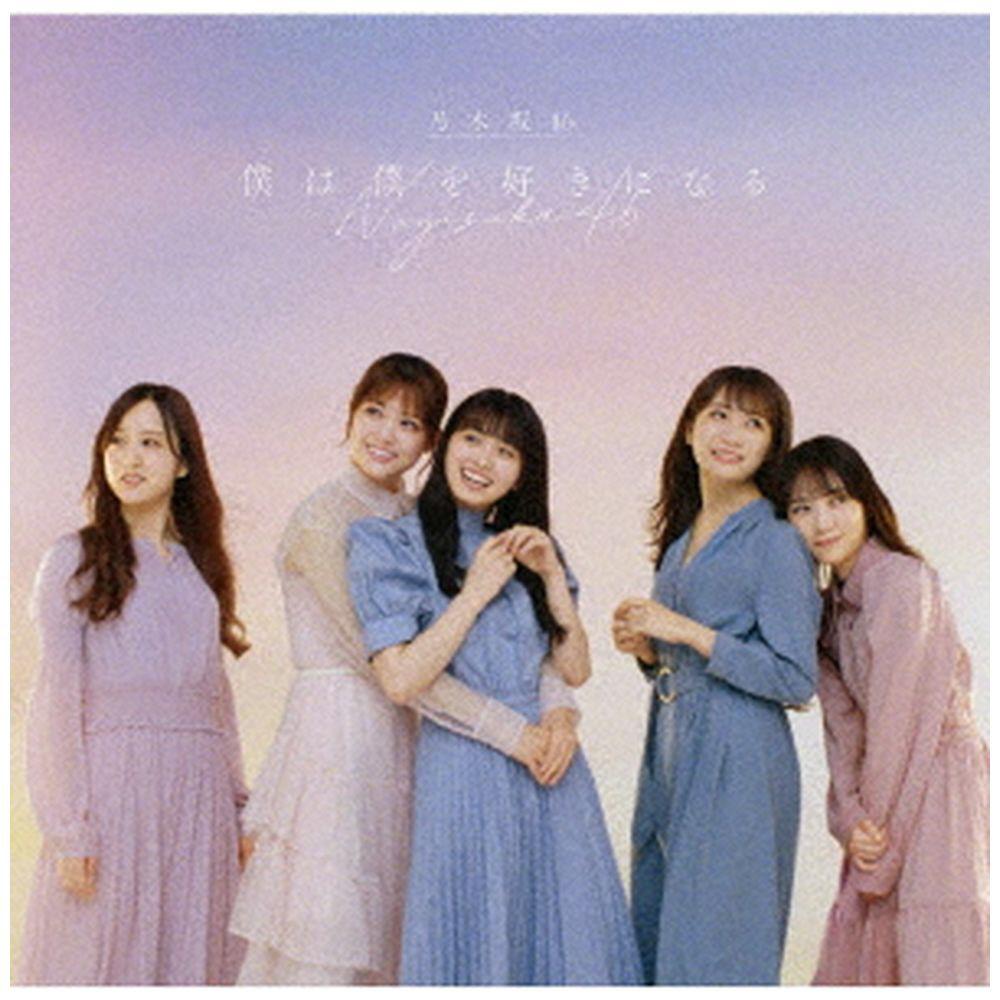 乃木坂46/ 僕は僕を好きになる CD+Blu-ray盤 Type-D