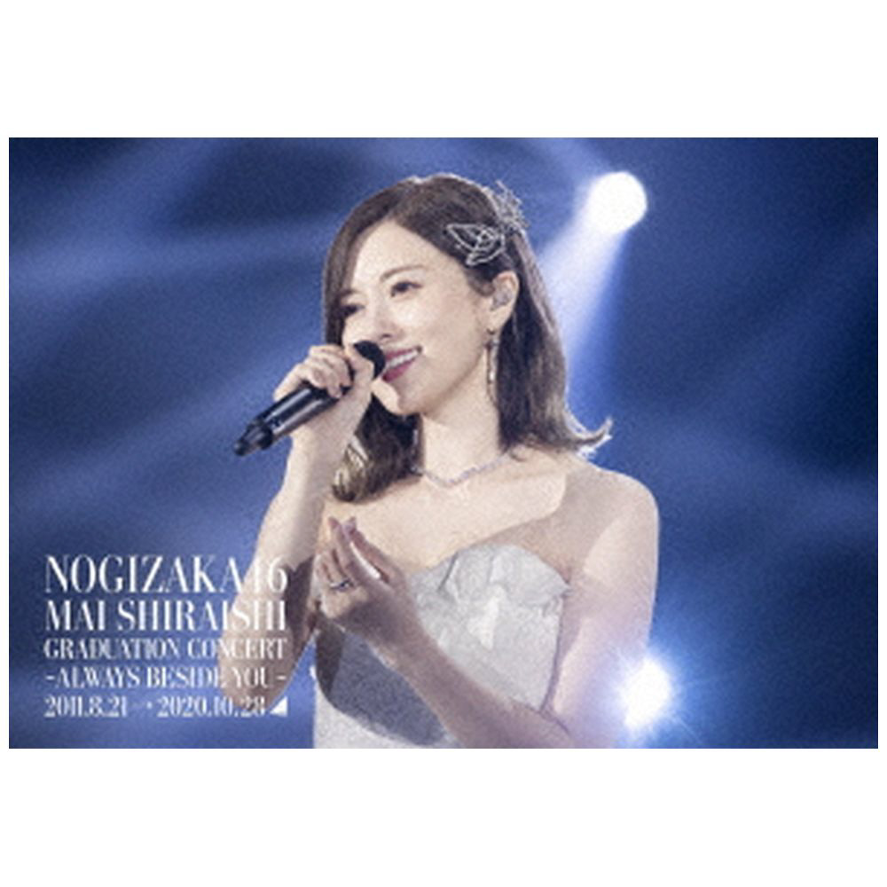 乃木坂46/ 映像商品『Mai Shiraishi Graduation Concert 〜Always besideyou〜』 通常盤 BD