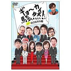 ギョーカイ騒然! 〜ココロにのこらない話〜 【DVD】   [DVD]