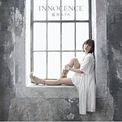 藍井エイル / ソードアート・オンライン フェアリィ・ダンス編 OPテーマ「INNOCENCE」 通常盤 CD