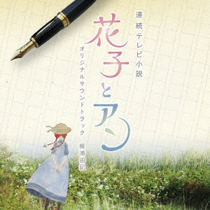 (オリジナル・サウンドトラック)/連続テレビ小説 花子とアン オリジナル・サウンドトラック 【CD】   [(オリジナル・サウンドトラック) /CD]