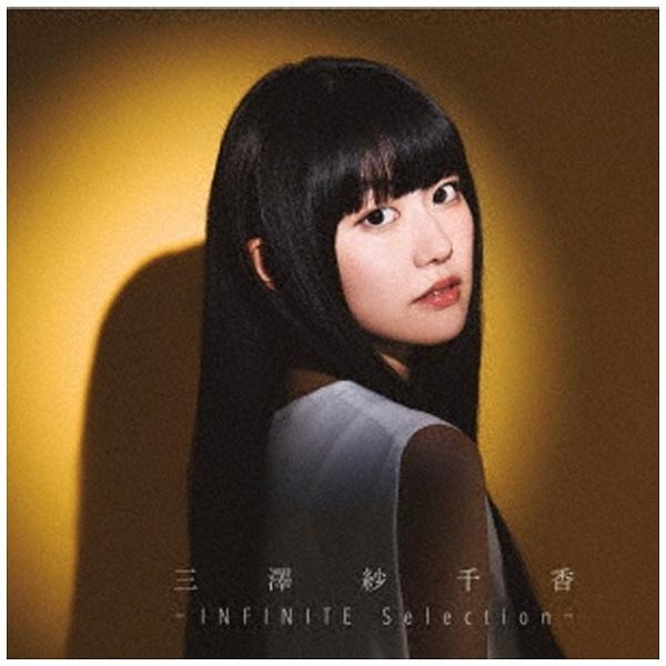 三澤紗千香 / INFINITE Selection CD