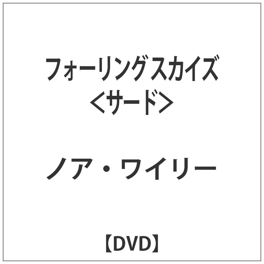 フォーリング スカイズ <サード> 【DVD】    [DVD]