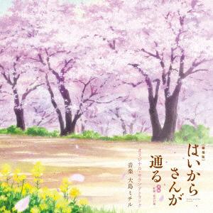 劇場版「はいからさんが通る 前編 〜紅緒、花の17歳〜」 サントラ CD