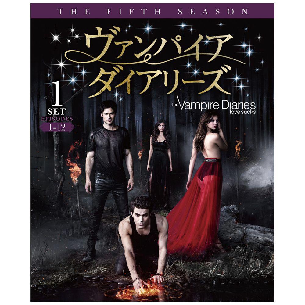 ヴァンパイア・ダイアリーズ <フィフス> 前半セット    [DVD]
