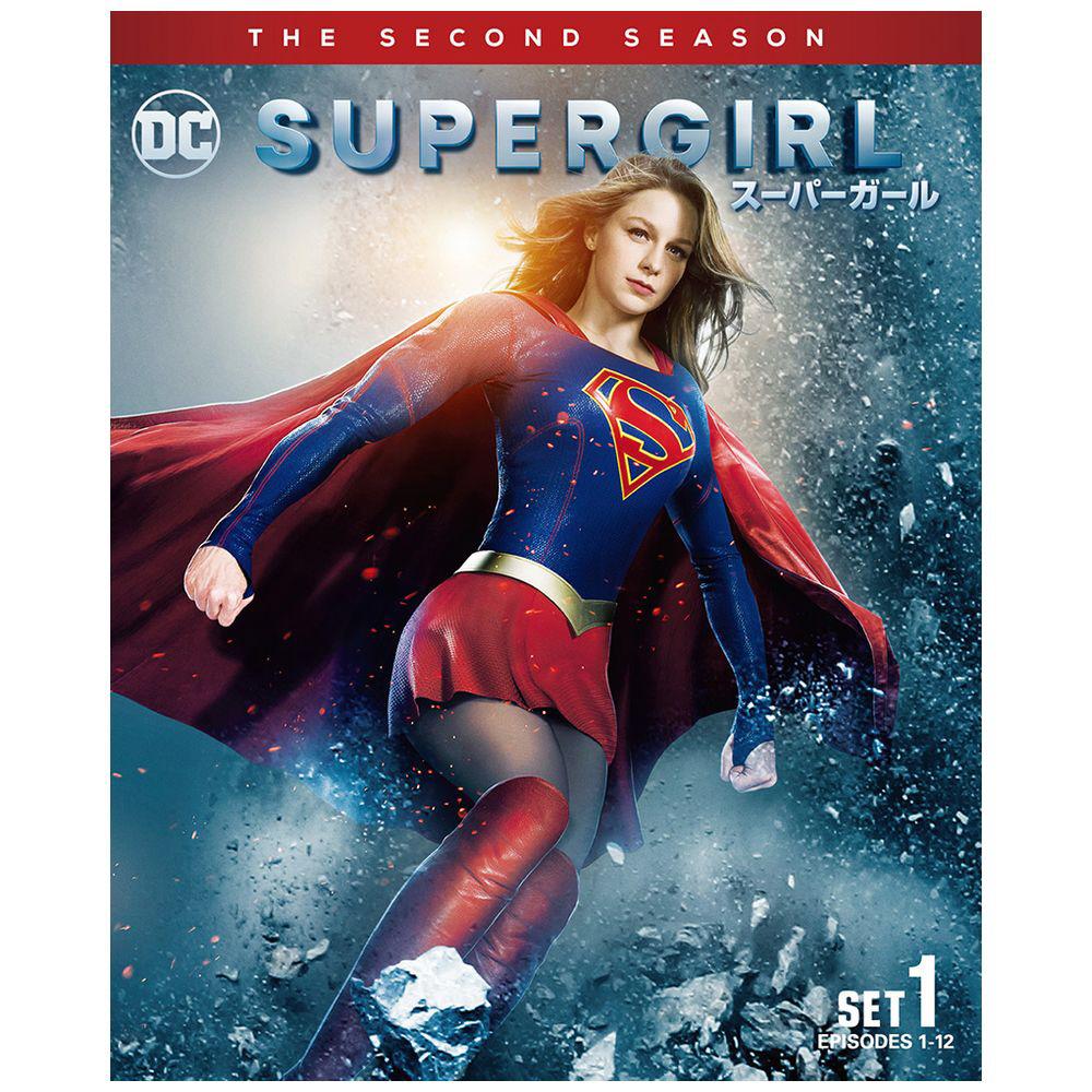 SUPERGIRL / スーパーガール<セカンド>前半セット DVD