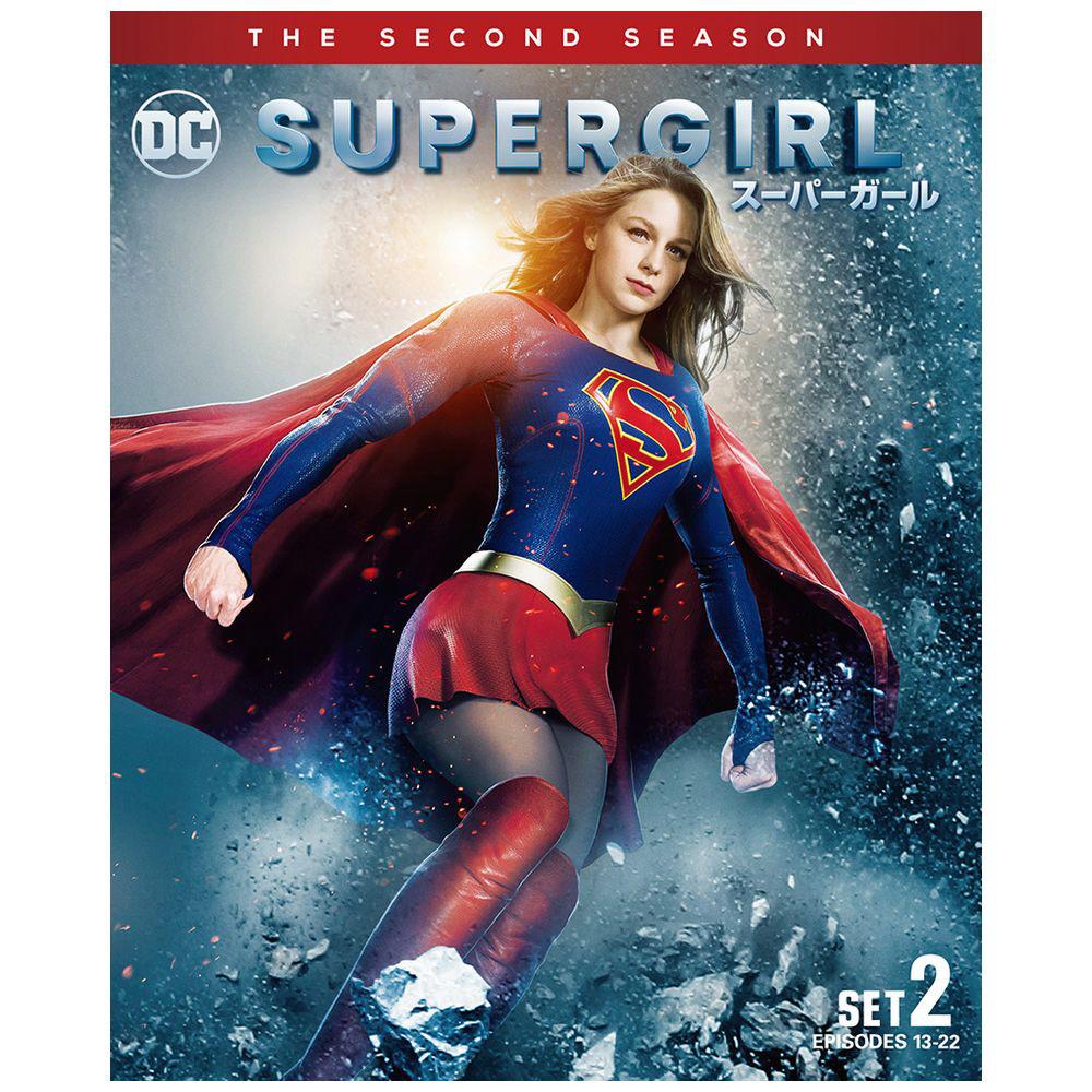 SUPERGIRL / スーパーガール<セカンド>後半セット DVD