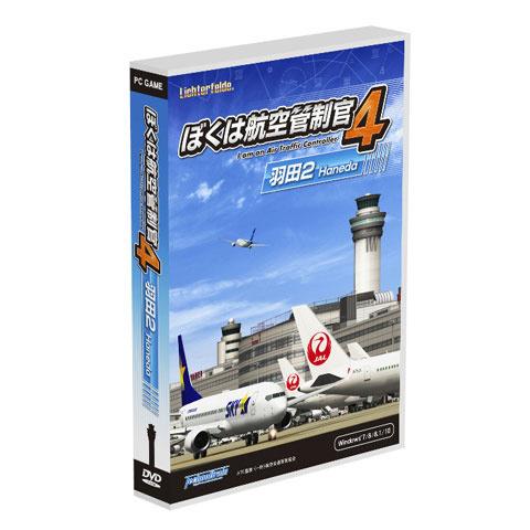 〔Win版〕 ぼくは航空管制官4羽田2 WTLF-0061 [Windows用]