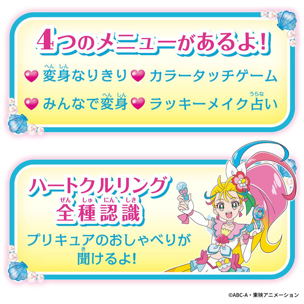 トロピカル〜ジュ!プリキュア メイクアップ変身!トロピカルパクト_5