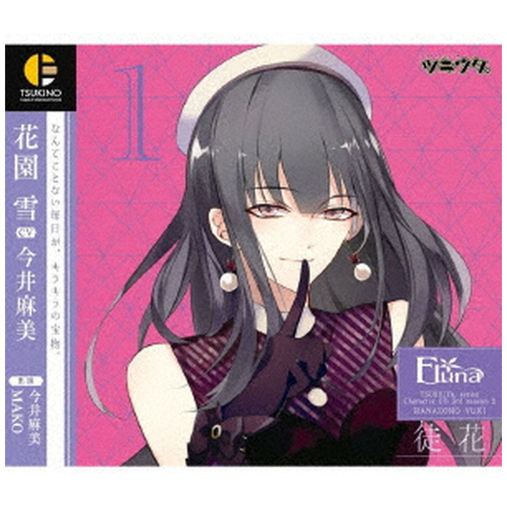 今井麻美 / 「ツキウタ。」キャラクターCD・3rdシーズン2 花園雪「徒花」 CD