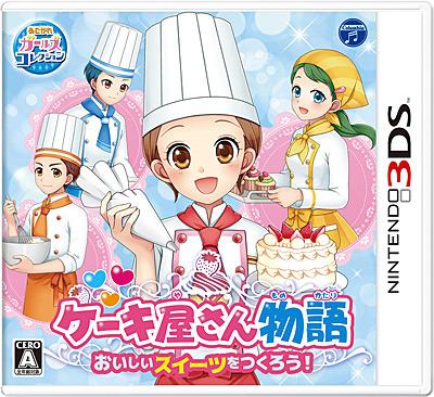 ケーキ屋さん物語 おいしいスイーツをつくろう!【3DSゲームソフト】   [ニンテンドー3DS]