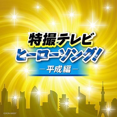 ザ・ベスト 特撮テレビヒーローソング!-平成編- CD