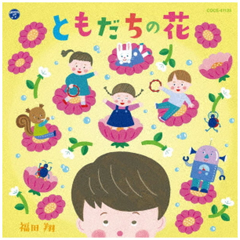 福田翔/ ともだちの花