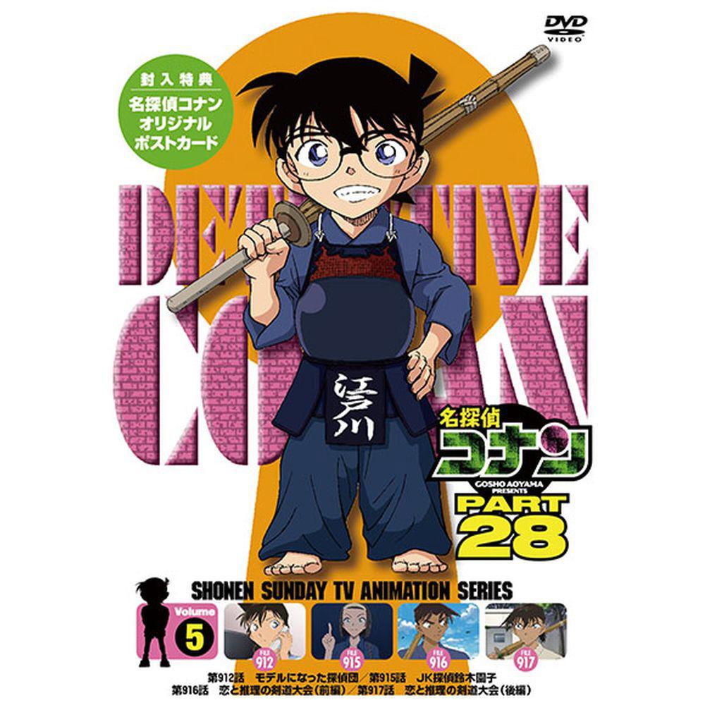 名探偵コナン PART28 Vol.5