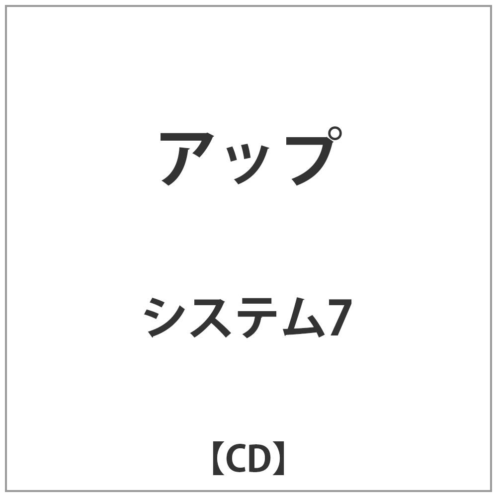 システム7 /アップ 【CD】   [CD]