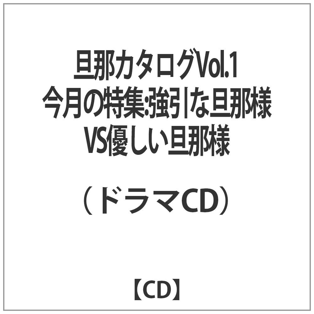 【在庫限り】 (ドラマCD)/旦那カタログVol.1 今月の特集:強引な旦那様VS優しい旦那様 【CD】   [CD]