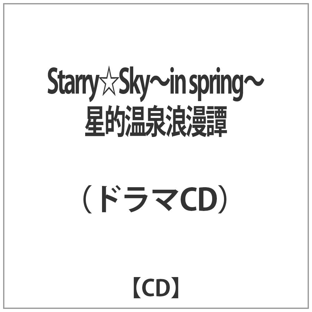 【在庫限り】 (ドラマCD)/Starry☆Sky〜in spring〜星的温泉浪漫譚 【CD】   [CD]