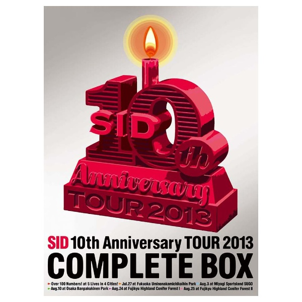 シド/SID 10th Anniversary TOUR 2013 COMPLETE BOX 完全生産限定盤 【DVD】